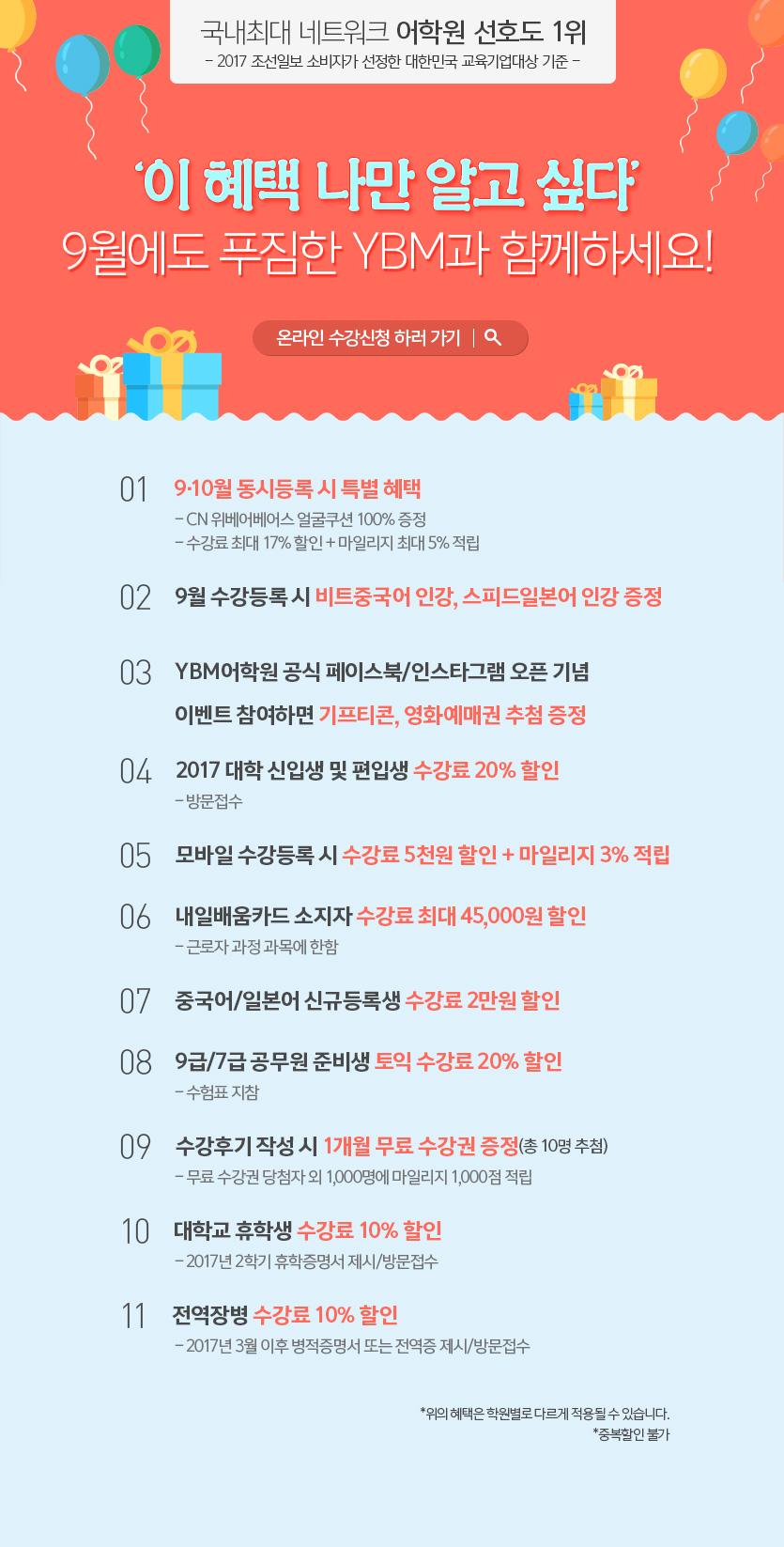 YBM어학원 9월 수강 혜택