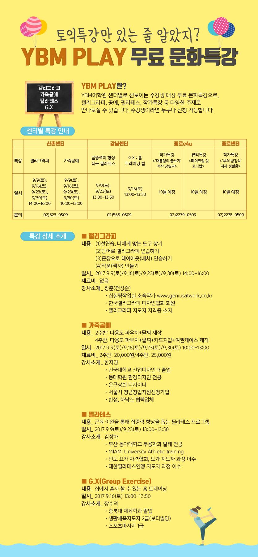 YBM_play 무료특강