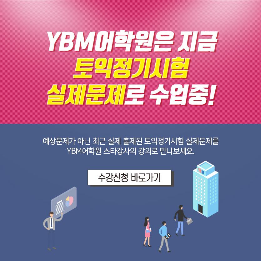 ybm토익정기시험기출문제 수업중