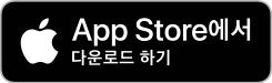 애플 앱스토어에서 다운받기
