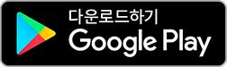 구글 플레이스토어에서 다운받기