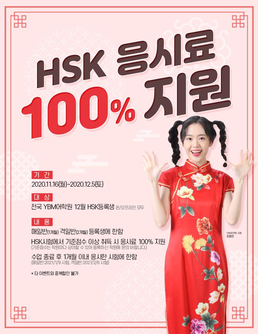 HSK 응시료 100%지원