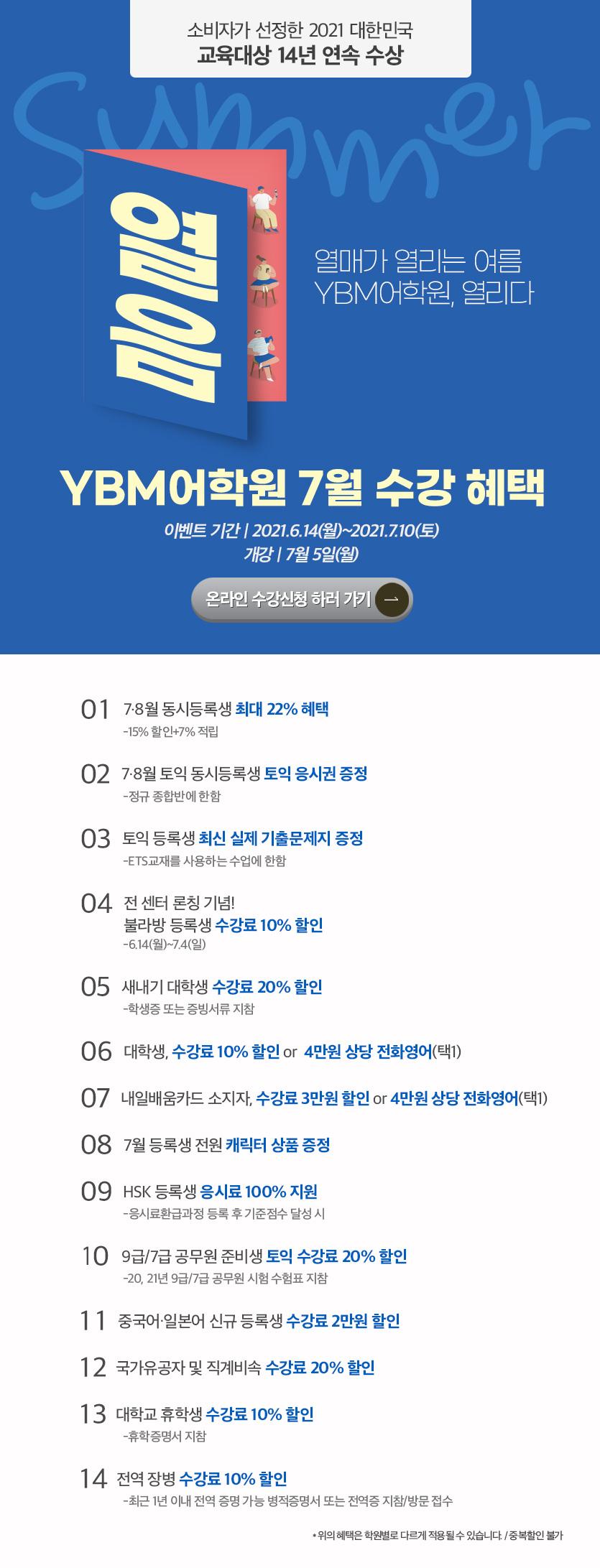 YBM어학원 혜택