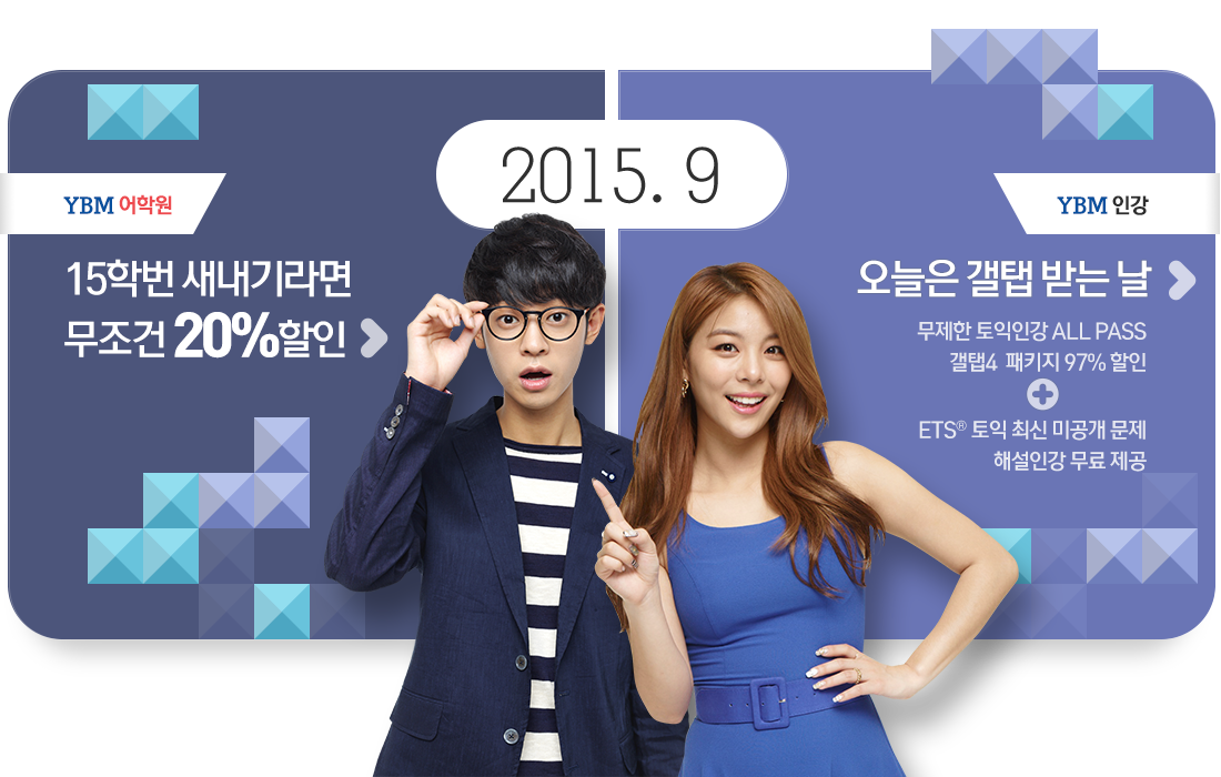 YBM���п� ������ 20% ����, YBM�ΰ� ������ �ΰ� ALL PASS