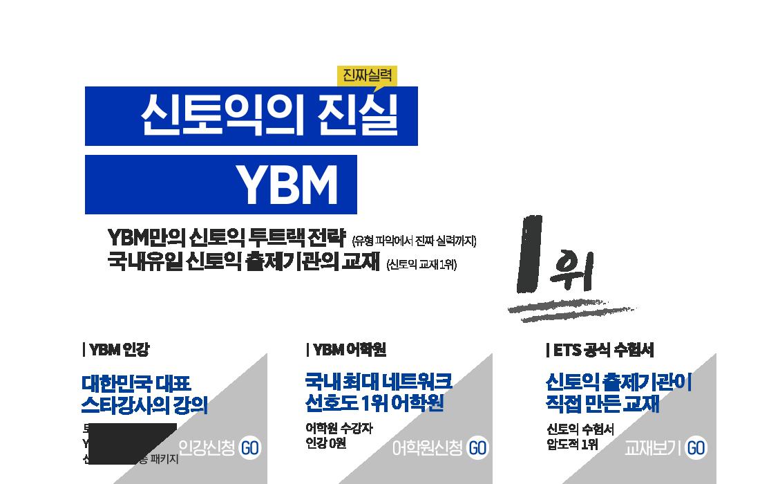신토익의 진짜실력,YBM