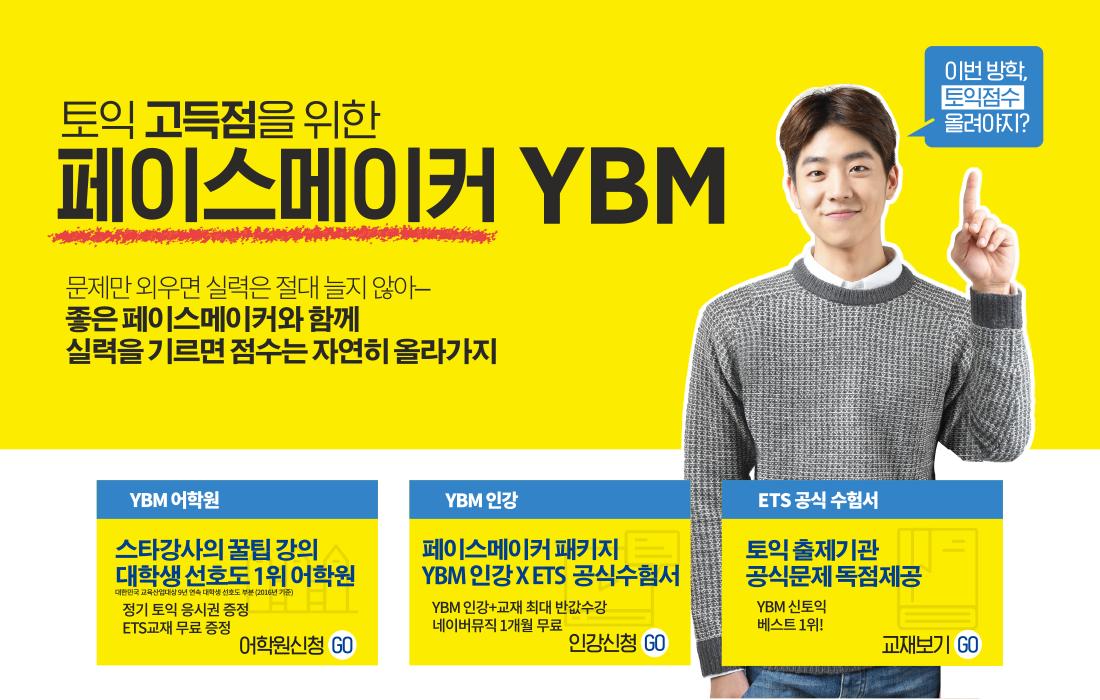 페이스메이커,YBM